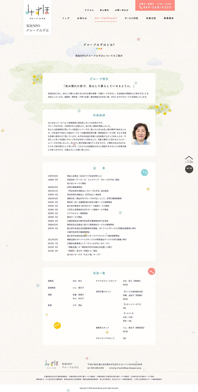 NPO Group Mizuho image