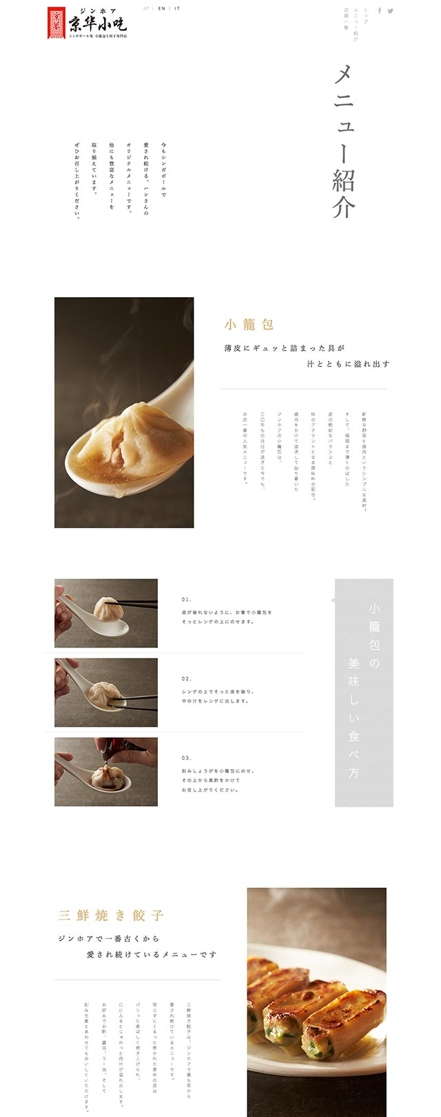 Jing Hua image
