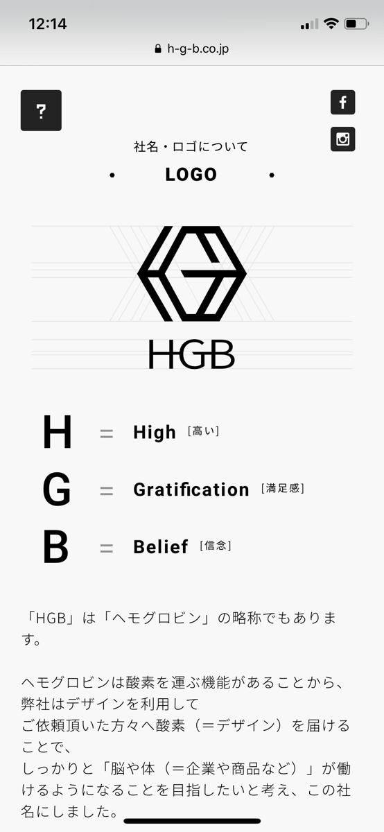 HGB Corporate Site image