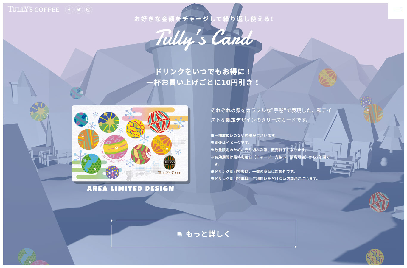 Tully's HAPPY SNOWMAN PARADE image