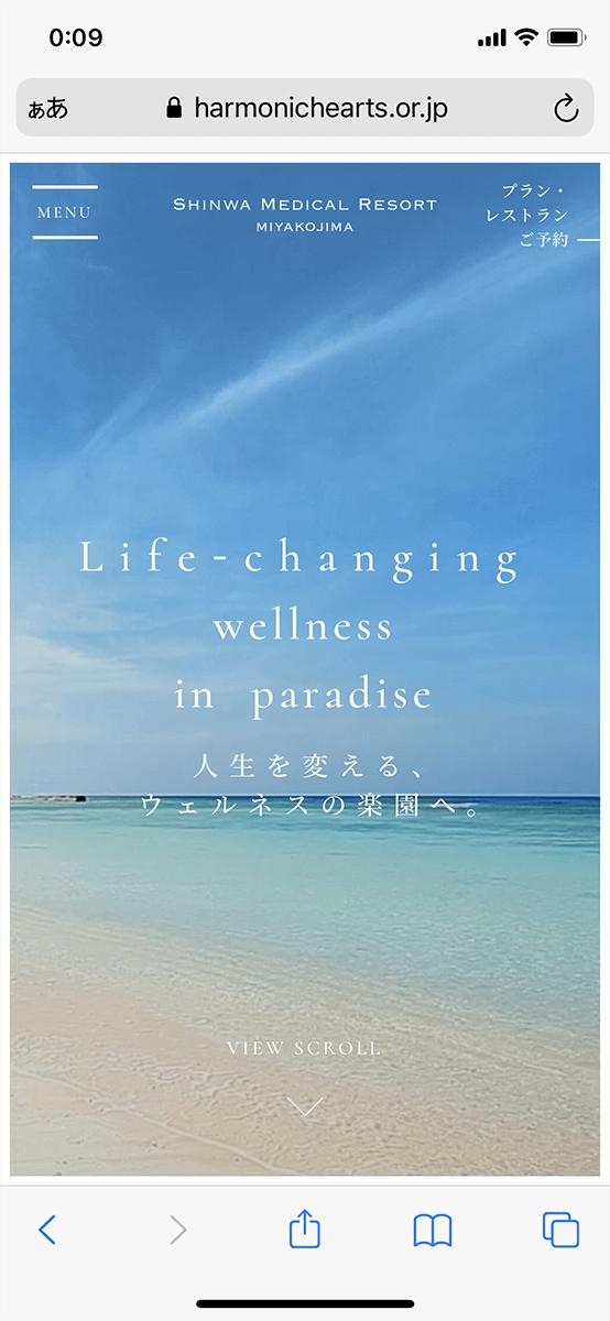SHINWA MEDICAL RESORT MIYAKOJIMA image
