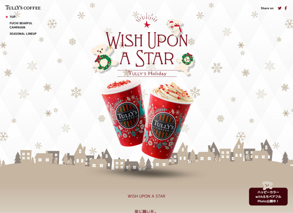 Tully's Holiday Campaign
